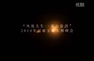 """宋世义 张錩——""""嵩山论玉"""" 2014玉雕大师峰会"""